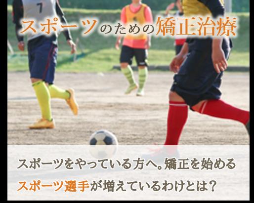 スポーツ矯正とは?
